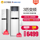 Gree air conditioner 3 inverter cold warm home vertical cabinet machine KFR-72LW / (72596) FNAa-A3 Q platinum