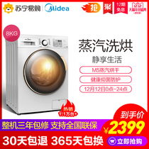 Beautiful MD80V50D5 8 kg large capacity drying automatic household drum washing machine washing and drying one