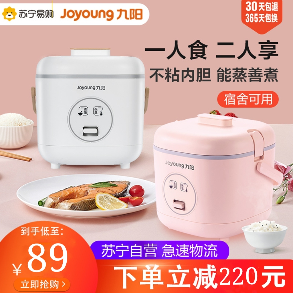 Jiuyang rice cooker small household mini rice cooker multi-functional 1-2 people dormitory smart official flagship store