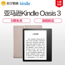 (6 interest-free)flagship new) Amazon new Kindle Oasis 3 tablet e-book reader cool and warm lights students ultra-thin ink screen business big screen