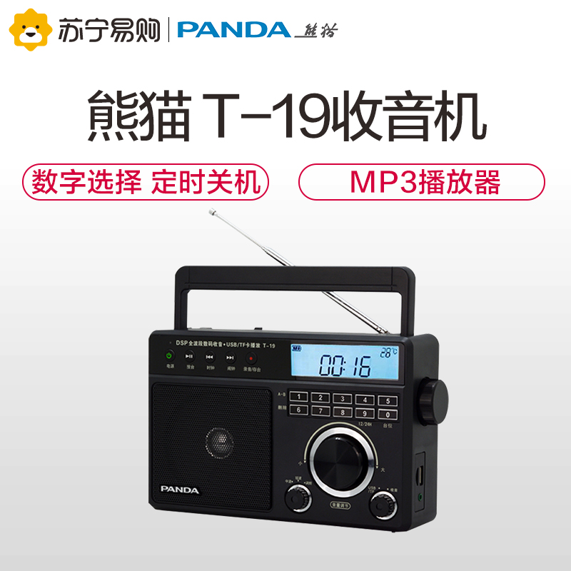 Panda T-19 Radio New Portable All-Band Recording Semiconductor U-Disk Plug-in Card Broadcasting Station for the Elderly