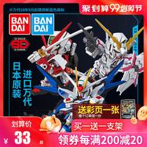 Version Bandai Q de SDEX SD EX Gundam model Red heresy Destiny 00 flying wing unicorn assault free dare