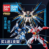 Bandai Gundam model assembly RG assault freedom golden red heresy unicorn 00 Angel shazabi Gundam