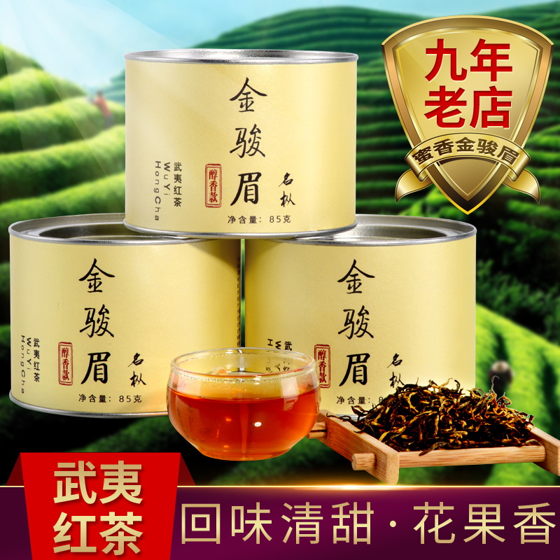 Hongzhen Tea Jinjunmei Black Tea Bulk Wuyishan Jin Junmei Canned Tea Gift Box 255g