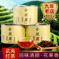 Hongzhen Tea Jinjunmei Black Tea Bulk Wuyishan Jinjunmei Canned Bagged Tea Gift Box 255g