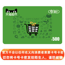 Tmall Supermarket Card/Enjoy Tao Card/Gift Card face value 500 yuan (electronic card)