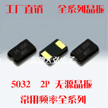 5032 12m 16mhz Passive crystal 20M 24M 25mhz 27m 8M Patch 2-pin crystal 10m