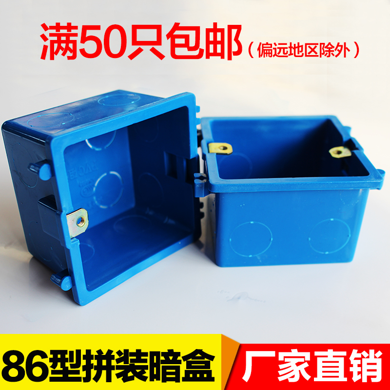 86 type blue flame retardant wire box single box switch bottom box cassette assembly box boutique thickening punching
