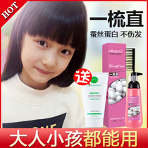 Children髮 straight paste ointment head髮 Liuhai shape-free pull a comb straight wash straight water household ion hot woman permanent