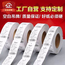 Blank Tag 40*100 Corner right-angled reel Garment Tag paper specifications complete can be customized