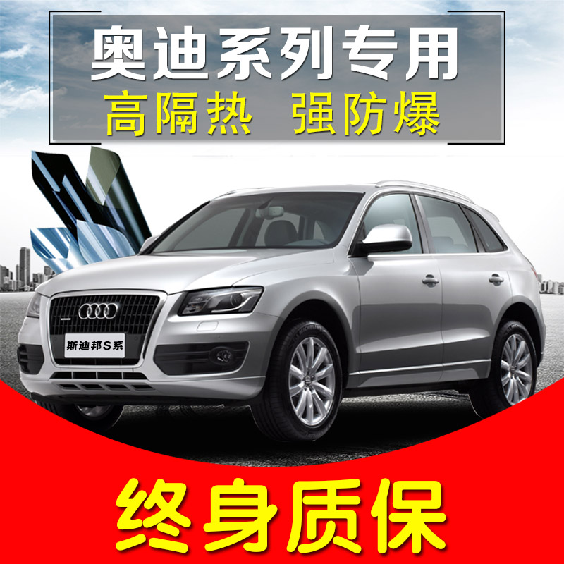 Audi A6L A4Q3Q5A3 BMW X1 5 3 Series Mercedes-Benz C Class Heat Insulation Glass Vehicle Film