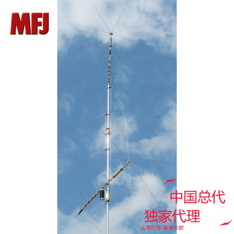 MFJ-1799 Upright Antenna Shortwave Upright Antenna 10 Bands