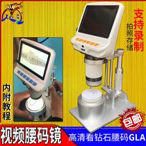 High-definition diamond waist code mirror video microscope GLA number waist mirror Bare diamond jewelry identification instrument magnifying glass