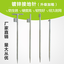 Electric Galvanized butyl grounding needle grounding pole lightning grounding rod grounding pile project household grounding wire Lightning rod
