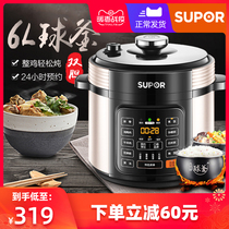 Supor Electric Pressure Cooker home 6L electric pressure cooker rice cooker automatic intelligent pressure cooker official flagship store
