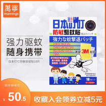 Wanning Japan bite anti-sensitive mosquito repellent stickers Baby no stimulation prevention mosquito bite artifacts with anti-mosquito stickers