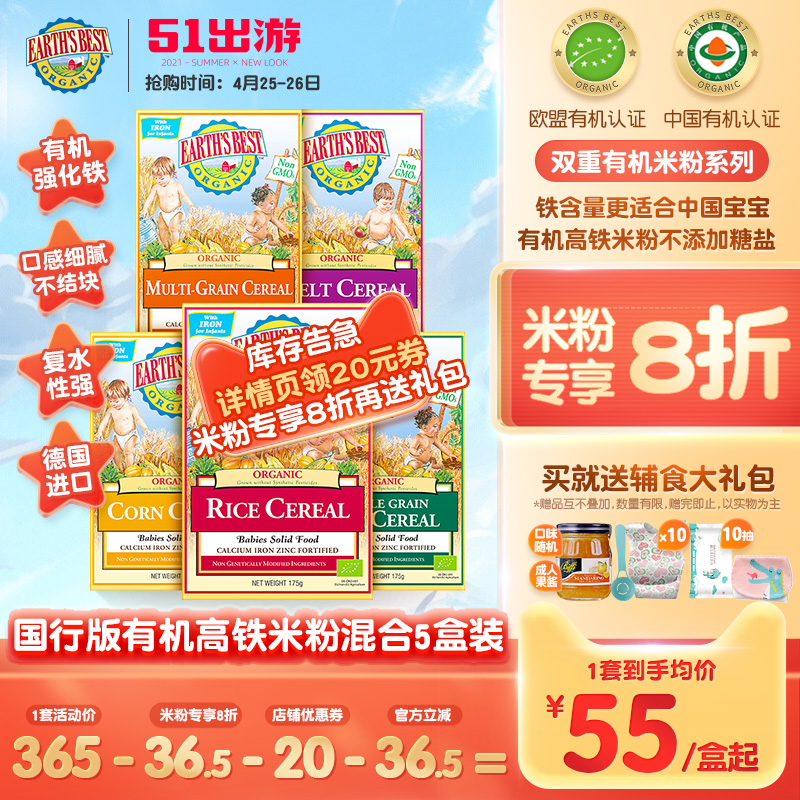 EarthsBest Earth Organic Rice Flour Baby 1 baby auxiliary food high-speed rail Rice Paste 175g * 5
