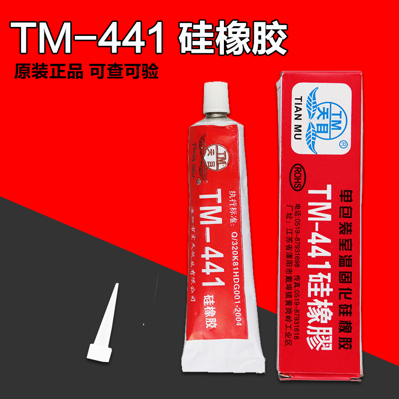 Tianmian TM-441 silicone rubber red electric tube sealing glue electric heating tube sealant waterproof insulation glue
