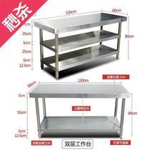 定做加厚304不锈钢双层工作台厨房专用烘焙打荷操作台i打包切菜桌