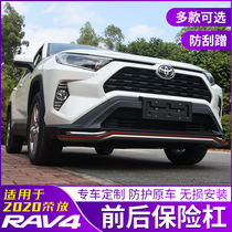 Suitable for the 2020 Rongfang RAV4 front and rear bumpers rav4 special protective bars before and after the bar modification surrounded by accessories