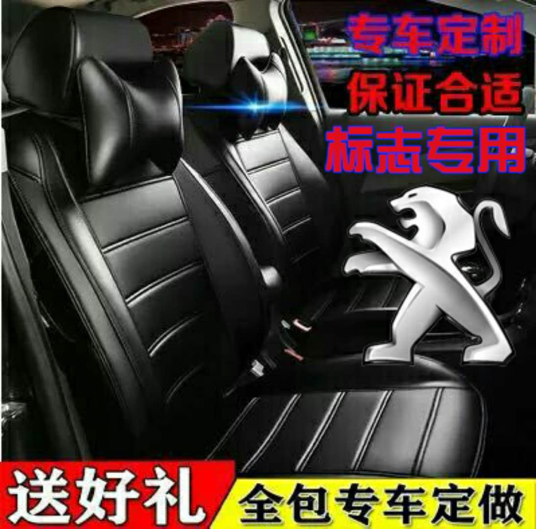 Dongfeng Peugeot 301 all season package 308 408 307 2008 207 Peugeot 3008 special car seat cover