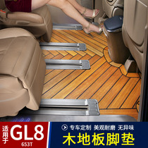 Buick gl8 floor mat solid wood floor 25s special 652 full surround es business vehicle 7 seat accessories 653t modification