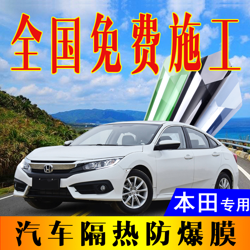 Honda Fit Ling Pai Fan Fan Ciyu Accord Binzhi Car Film Full Car Film Sun Insulation Explosion-proof Glass Film