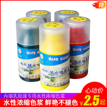 Concentrated water-based color pulp color adjustable color wood paint paint coloring agent Color essence 100 grams of color pulp