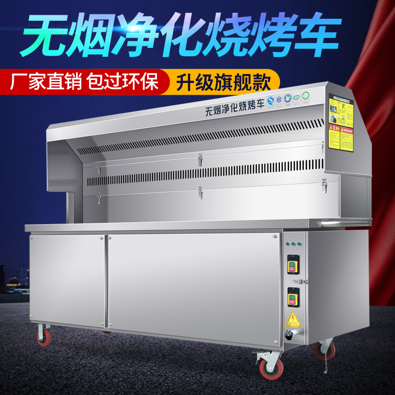 Every day commercial smoke-free barbecue car environmental protection barbecue oil smoke purifier charcoal barbecue grill rack stall movement