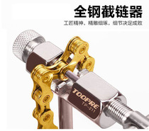 Bicycle mountain bike chain breaker road car dead fly removal chain tool road car universal
