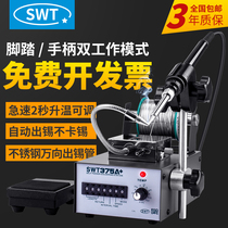 Witt automatic solder machine to send tin soldering iron set automatic pedal out of tin 375 constant temperature Welding table