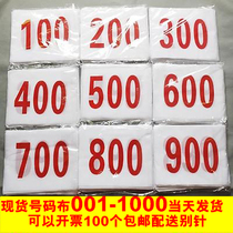 Number cloth custom number plate set production athletes games track and field number Ribbon digital number spot
