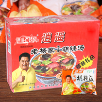 Old Yang family Xiaoyao town hu Spicy Soup Henan Specialty Popular Hemp spicy convenient fast food soup seasoning 70g*20 Bag