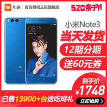 Cut 1748 Day Hair package + 0 Yuan]xiaomi millet NOTE3 mobile phone note3 full Netcom official is