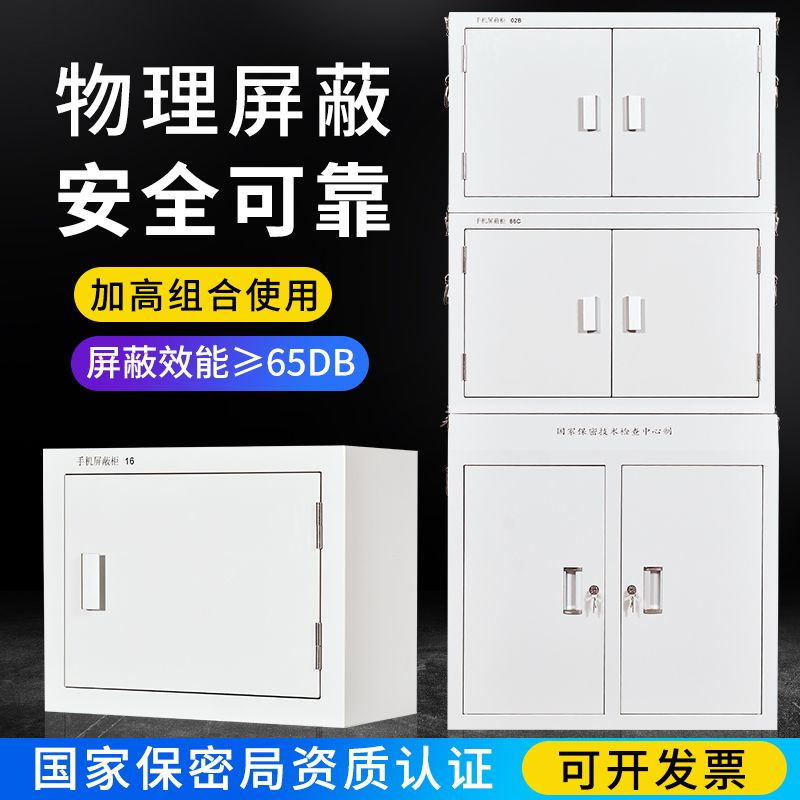 Mobile phone screen cabinet 5G4G signal physical storage secret cabinet army school conference room with lock wall storage cabinet