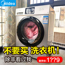 Beauty 10 kg drum washing machine large capacity home fully automatic silent washout MG100V31DS5