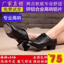 Tap dance shoes adult men and women tap shoes children with leather high-ringing aluminum plate two point bottom soft bottom tap