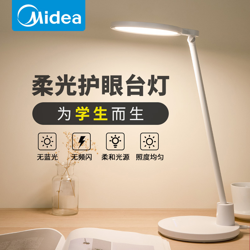 American LED Class AA Desk Lamp Eye Protection Desk Students Learn to Write to Prevent Blu-ray, Non-stroboscopic and Myopia