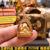 Su Su Thai Buddha brand Long Po rain cover the face of the Buddha to help the cause of wealth business people will be safe to fight the Buddha