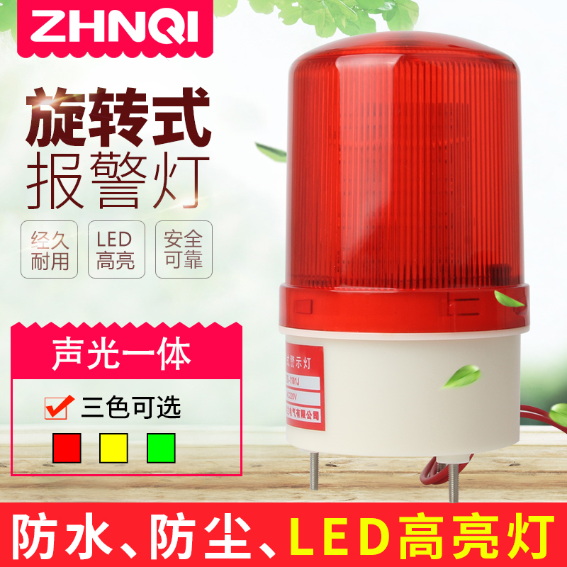 [The goods stop production and no stock]LTE-1101J sound and light alarm warning light LED flashing rotating warning light 12V24V220V buzzer