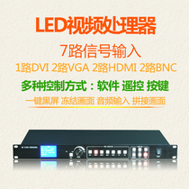 LED advertising display LED video processor One-click Black screen frozen screen 7 video signal input