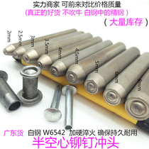 Hard rivet Flip punching head white steel punch semi-hollow rivet crimping Mould high speed steel manufacturing hand knockout