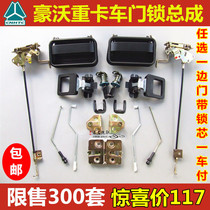 Heavy truck Hauvo car door lock assembly outside the hand buckle lock block block lock core wire Accessories