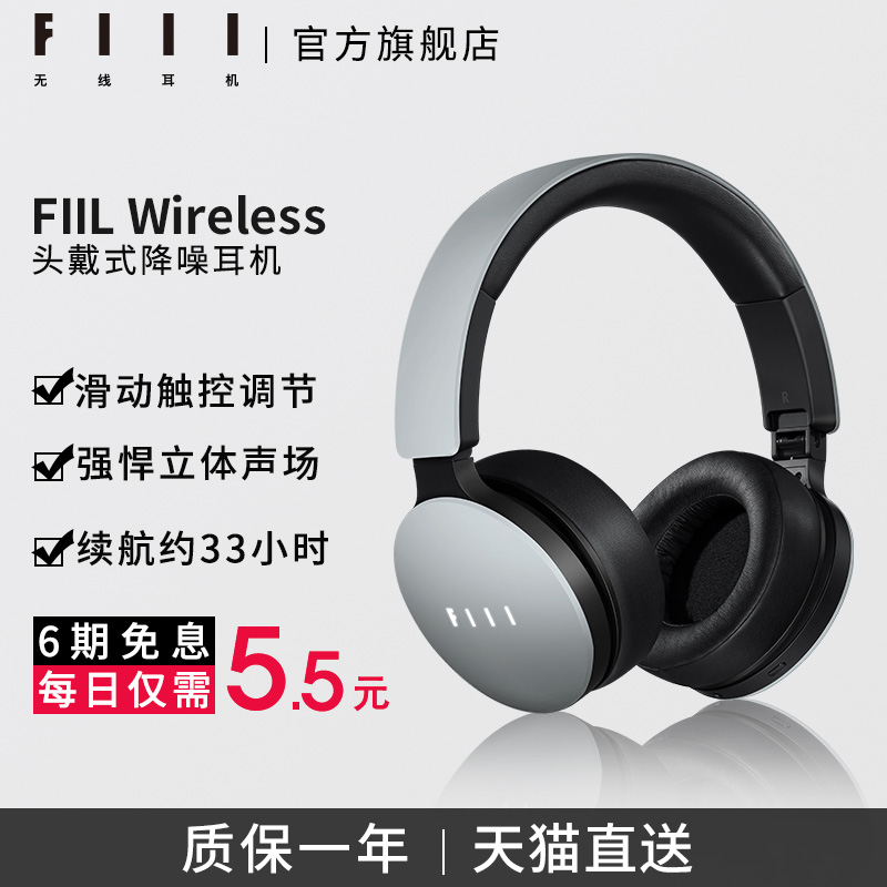 [Wang Feng Headphones] FIIL FIIL Wireless Wireless Headset Bluetooth Headset Touch Noise Reduction Headset