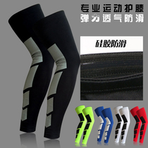 Thigh sleeve sports compression elastic foot basketball knee long leg guard tube calf male and female protective pantyhose sleeve running