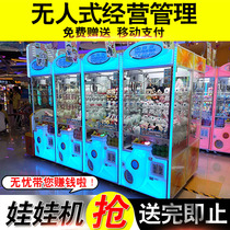 The new broom clip doll machine scissors machine catcher clip doll all self-coining gift machine