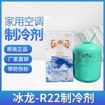 Household ice dragon R22 refrigerant Freon air conditioning refrigerant Refrigerant Net weight 6 8 10kg