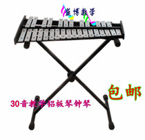 Genuine OLF Early Education percussion Instrument 25-tone 30-tone aluminum plate piano teaching with Zhong Qin belt rack to send the piano bag
