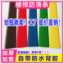 PVC kindergarten stairs non-slip stickers stepping stairs self-adhesive slope floor rubber bead Edge strip