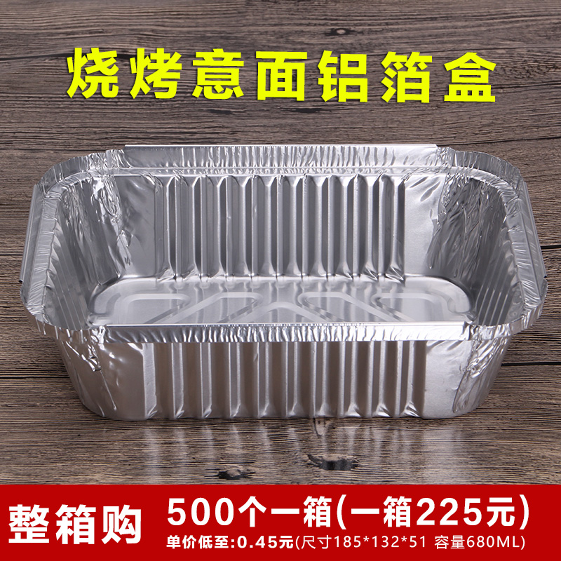 185 Multifunctional 680 ml Tin Carton Stewed Rice Barbecue Disposable Takeaway Aluminum Foil Packed Dinner Box Rectangular